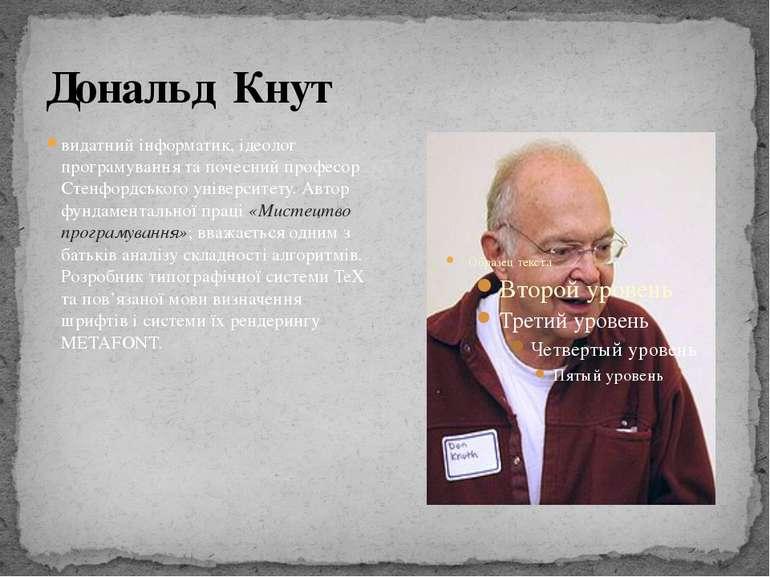 Дональд Кнут видатний інформатик, ідеолог програмування та почесний професор ...