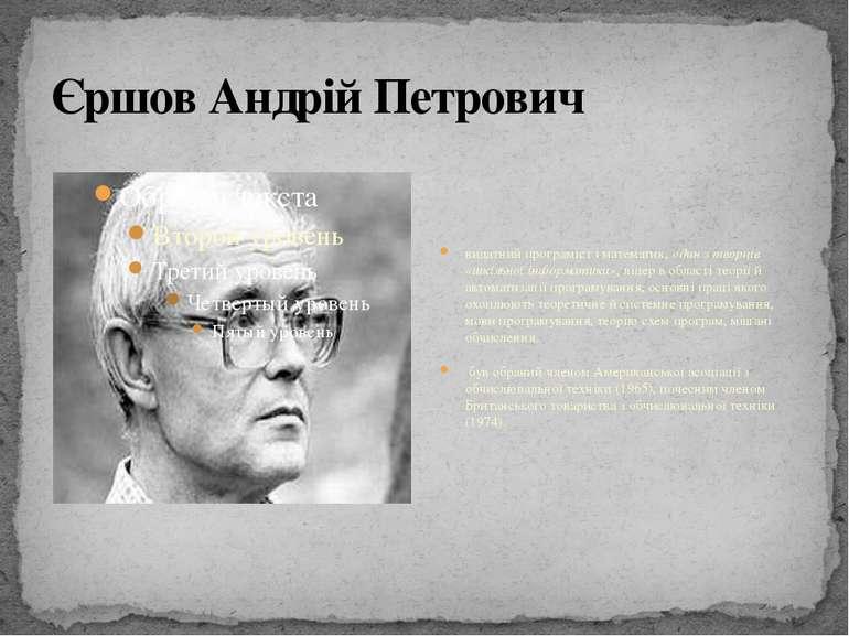 Єршов Андрій Петрович видатний програміст і математик, один з творців «шкіль...