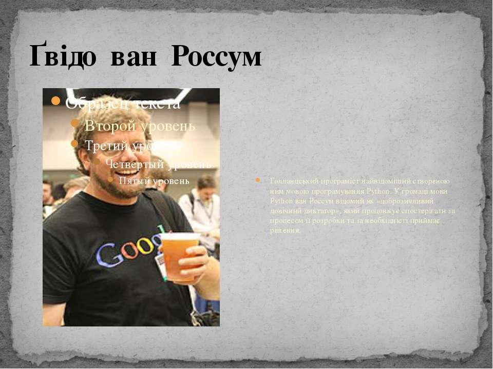 Ґвідо ван Россум Голландський програміст найвідоміший створеною ним мовою про...