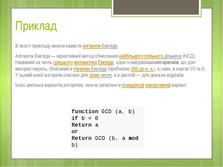 Приклад В якості прикладу можна навестиалгоритм Евкліда. Алгоритм Евкліда— ...