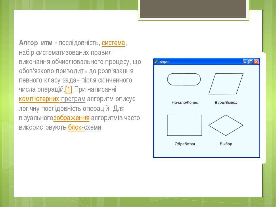 Алгор итм - послідовність,система, набір систематизованих правил виконання о...