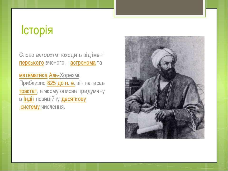 Історія Словоалгоритмпоходить від іменіперськоговченого, астрономата м...