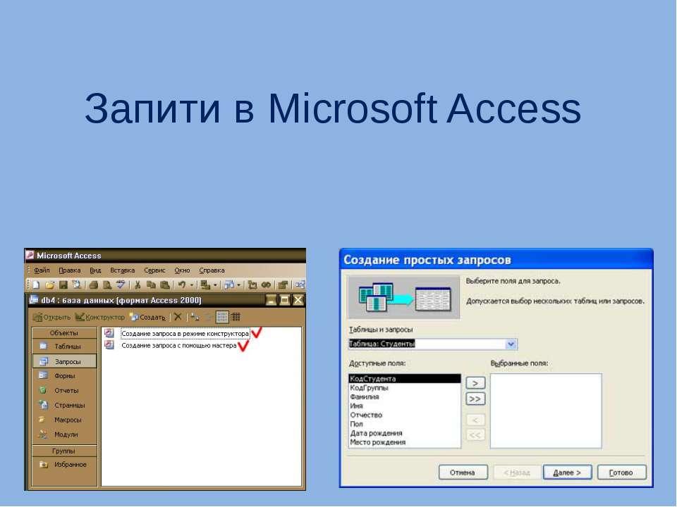 Запити в Microsoft Access