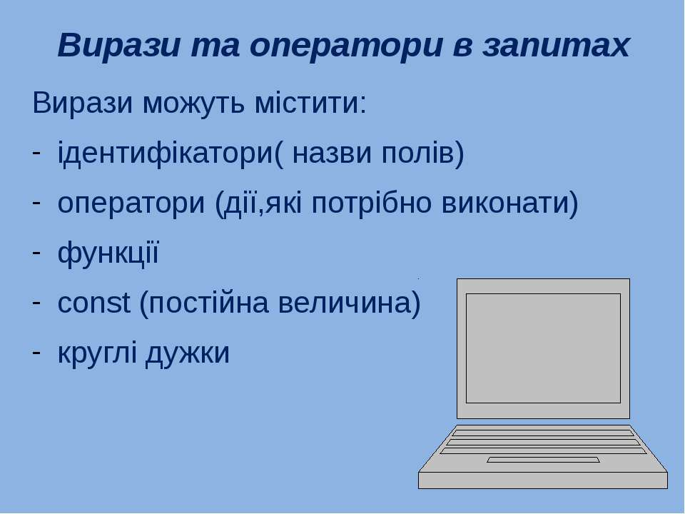 Вирази та оператори в запитах Вирази можуть містити: ідентифікатори( назви по...