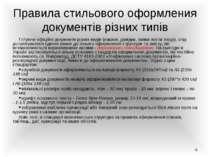 Готуючи офіційні документи різних видів (накази, довідки, заяви листи тощо), ...