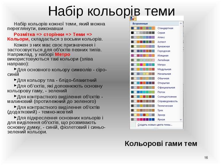 Набір кольорів теми Кольорові гами тем Набір кольорів кожної теми, який можна...
