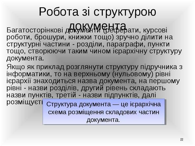 Багатосторінкові документи (реферати, курсові роботи, брошури, книжки тощо) з...