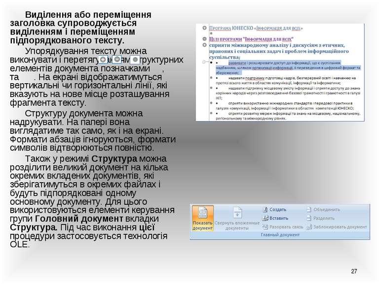 Виділення або переміщення заголовка супроводжується виділенням і переміщенням...