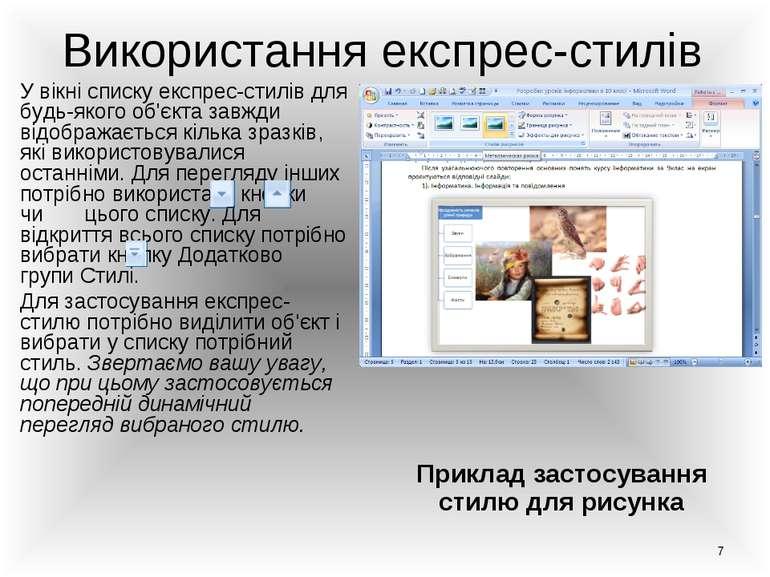 Використання експрес-стилів Приклад застосування стилю для рисунка У вікні сп...