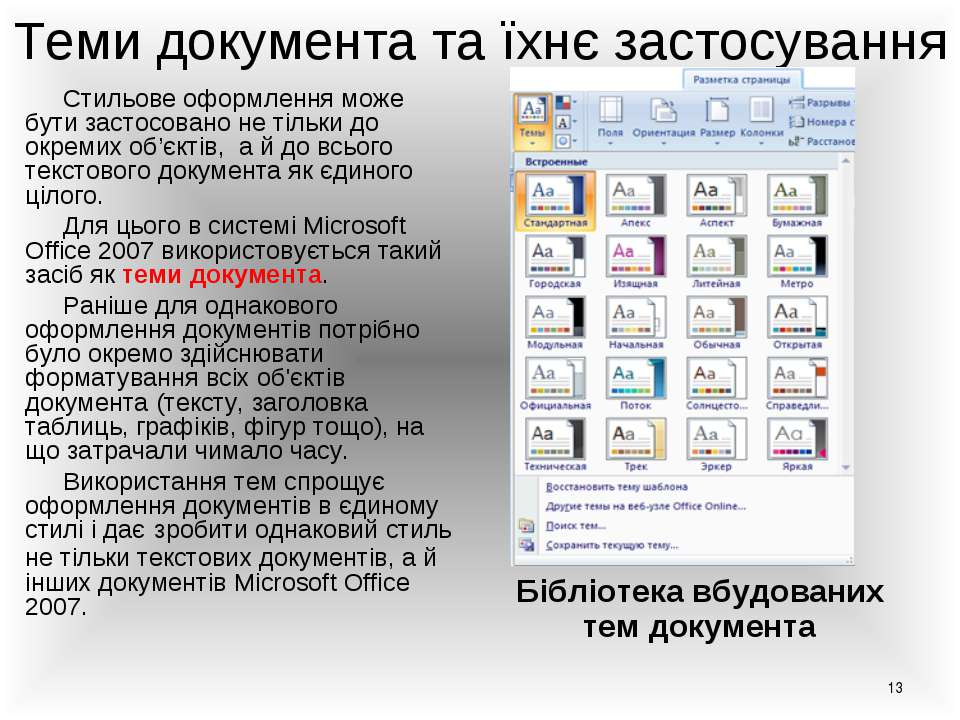 Теми документа та їхнє застосування Бібліотека вбудованих тем документа Стиль...