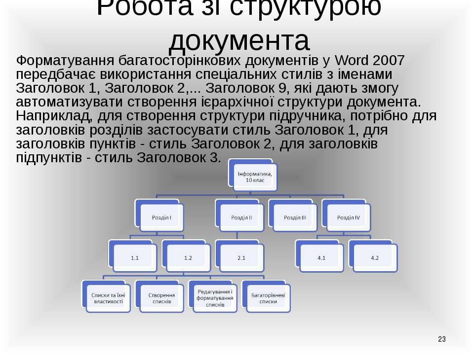 Форматування багатосторінкових документів у Word 2007 передбачає використання...