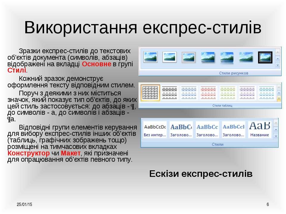 Використання експрес-стилів Ескізи експрес-стилів Зразки експрес-стилів до те...