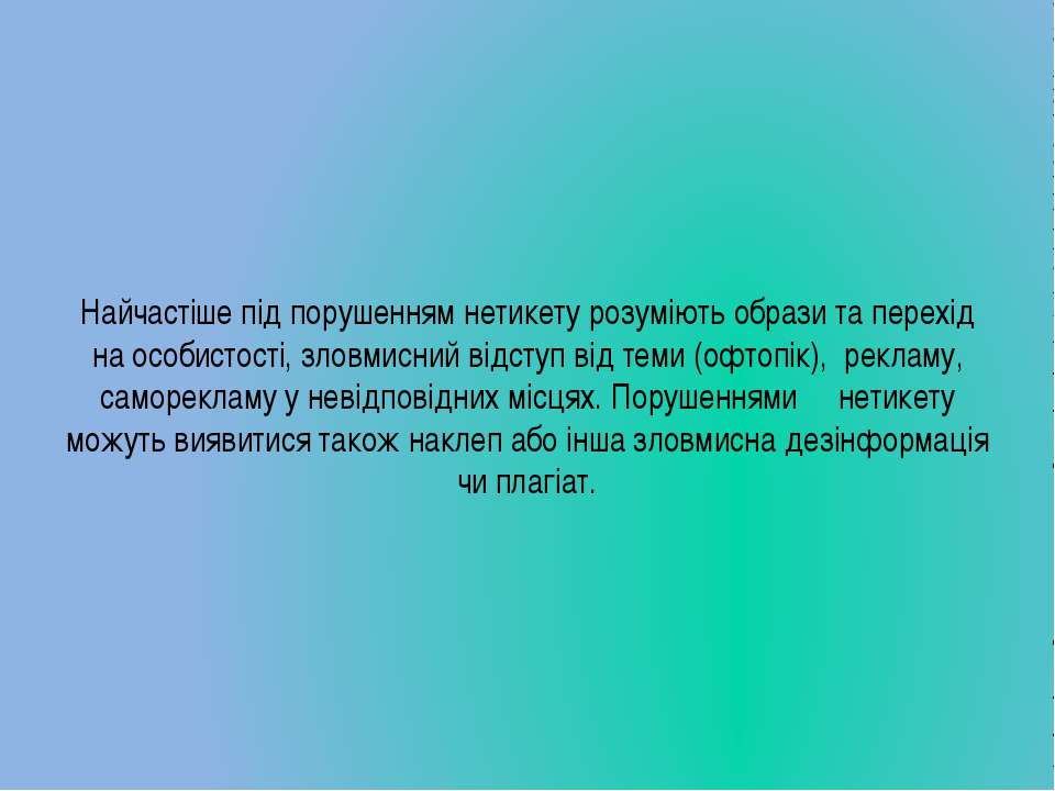 Найчастіше під порушенням нетикету розуміють образи та перехід на особистості...