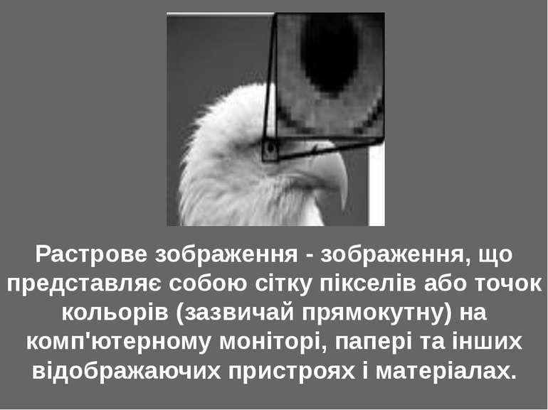 Растрове зображення - зображення, що представляє собою сітку пікселів або точ...