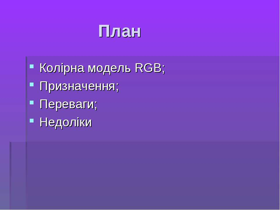 План Колірна модель RGB; Призначення; Переваги; Недоліки