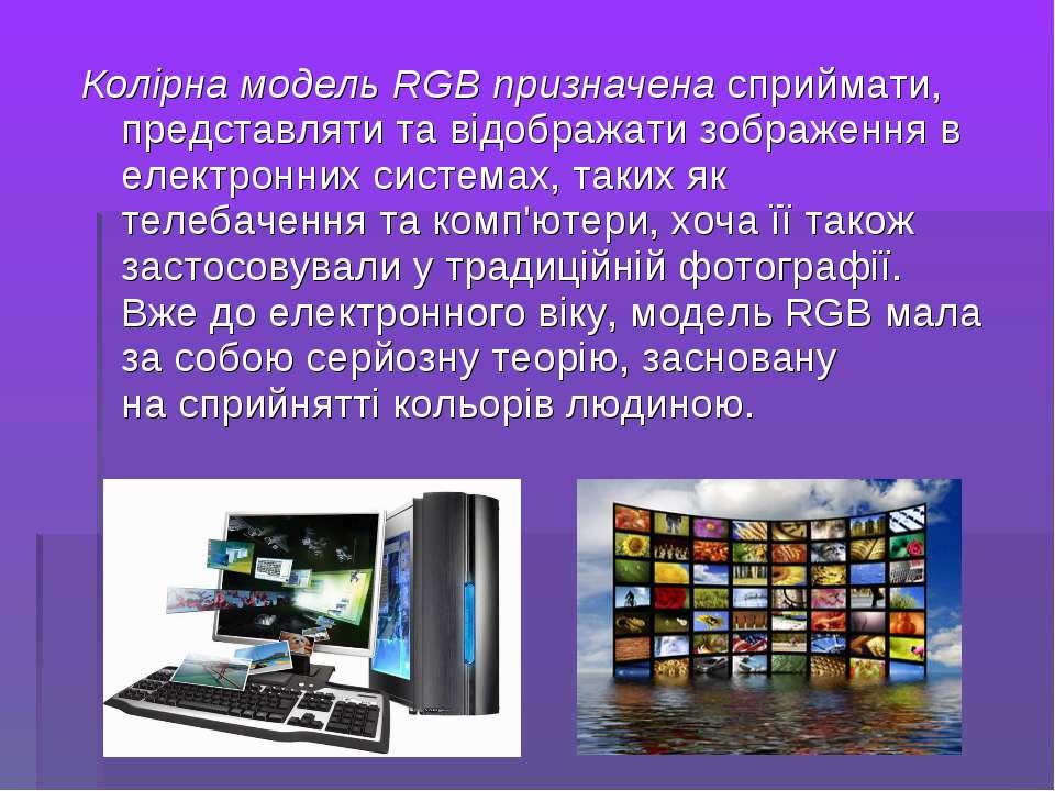 Колірна модель RGB призначена сприймати, представляти та відображати зображен...