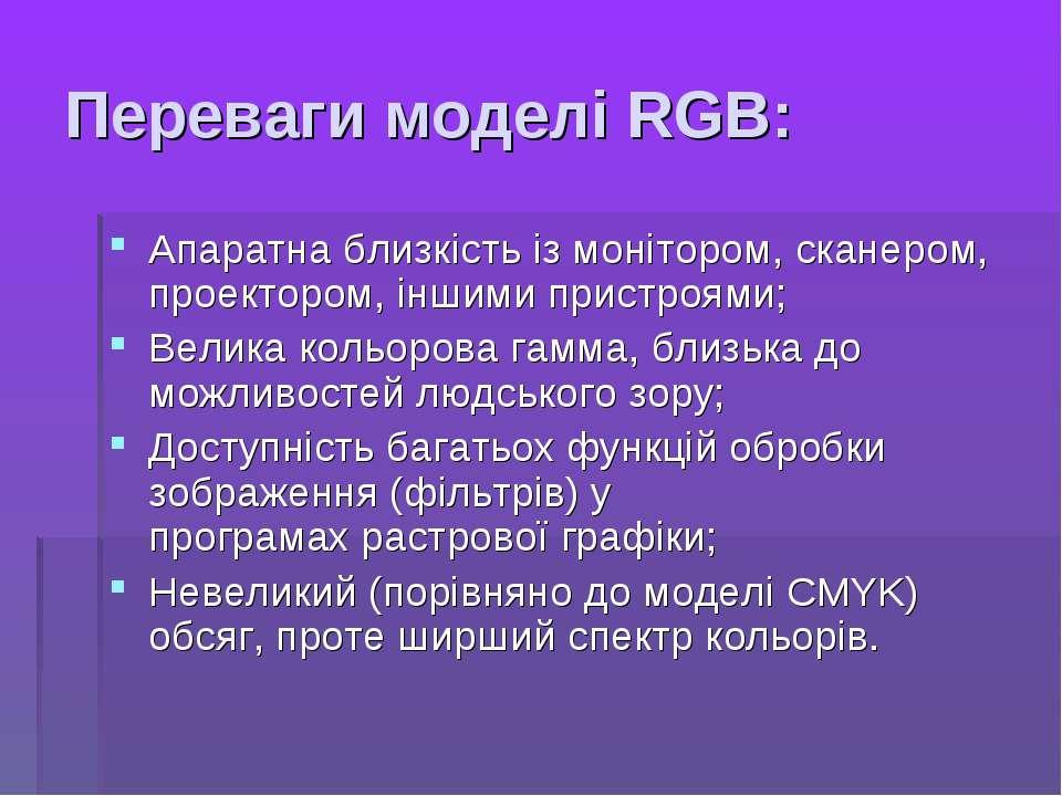 Переваги моделі RGB: Апаратна близкість із монітором, сканером, проектором, і...