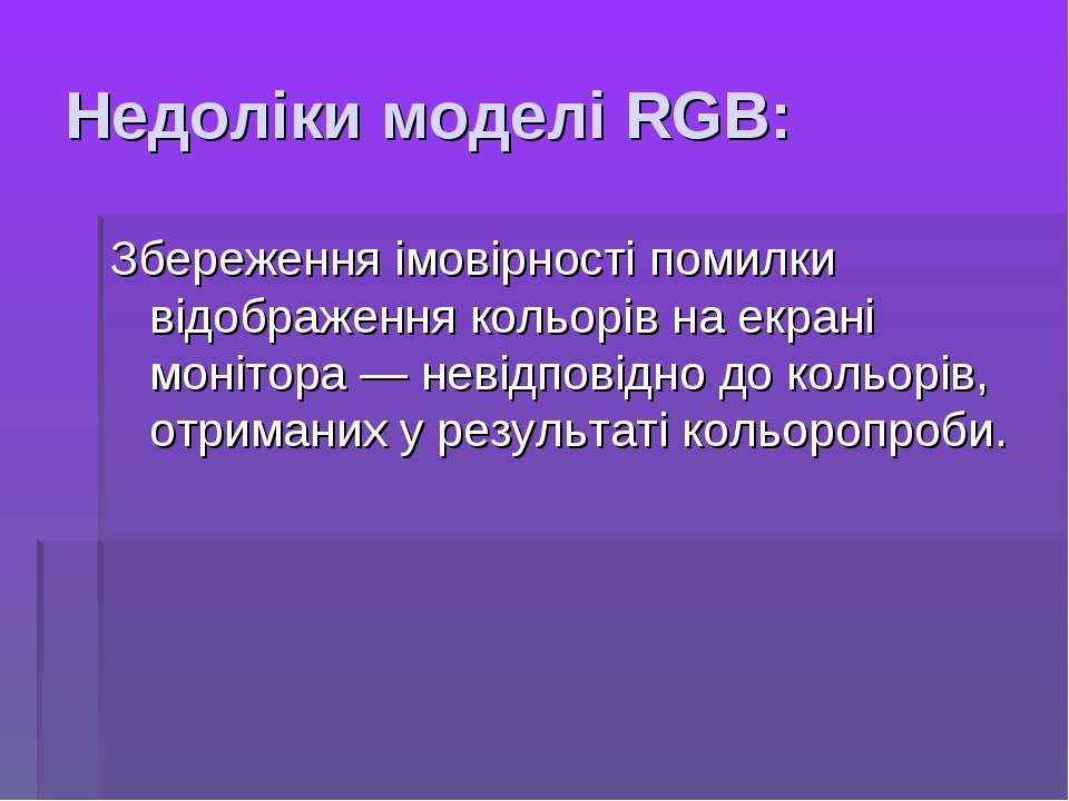Недоліки моделі RGB: Збереження імовірності помилки відображення кольорів на ...