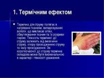 1. Термічним ефектом Термічна дія струму полягає в нагріванні тканини, випаро...