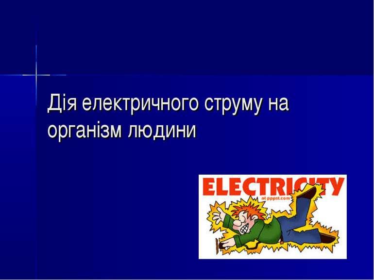 Дія електричного струму на організм людини