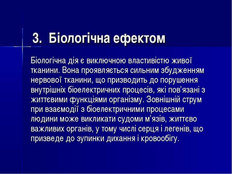3. Біологічнаефектом Біологічна дія є виключною властивістю живої тканини. ...
