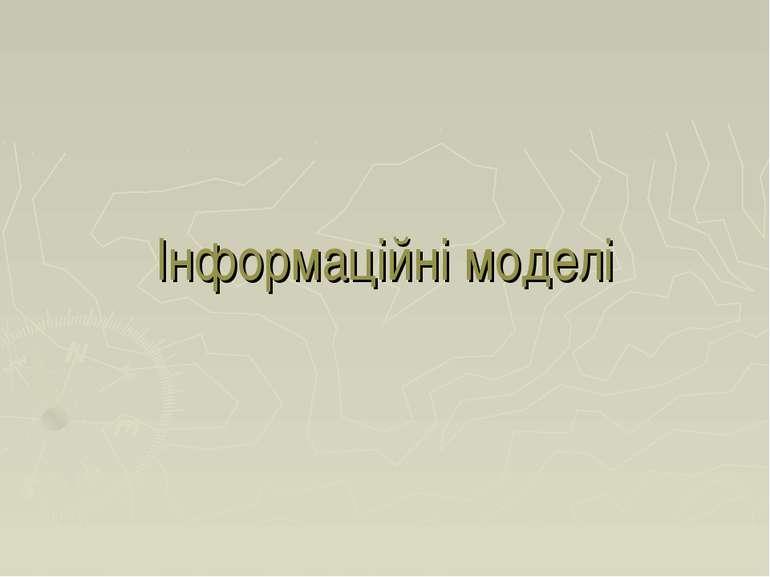 Інформаційні моделі