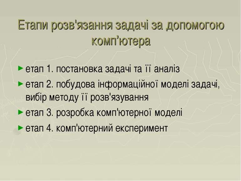 Етапи розв'язання задачі за допомогою комп'ютера етап 1. постановка задачі та...