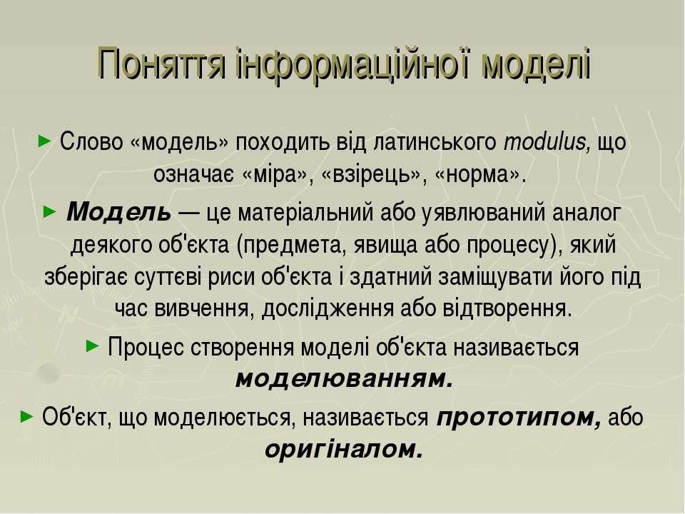 Поняття інформаційної моделі Слово «модель» походить від латинського modulus,...