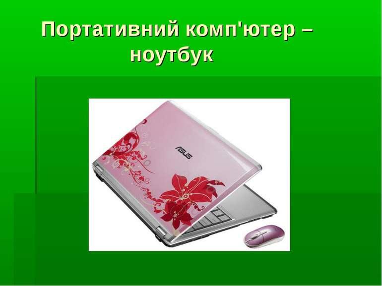 Портативний комп'ютер – ноутбук