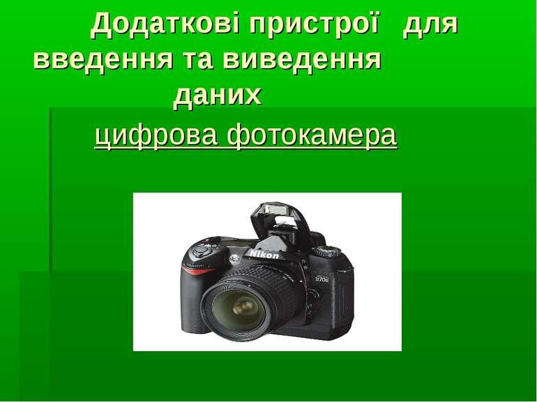 Додаткові пристрої для введення та виведення даних цифрова фотокамера