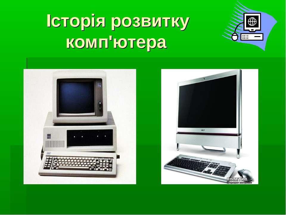 Історія розвитку комп'ютера