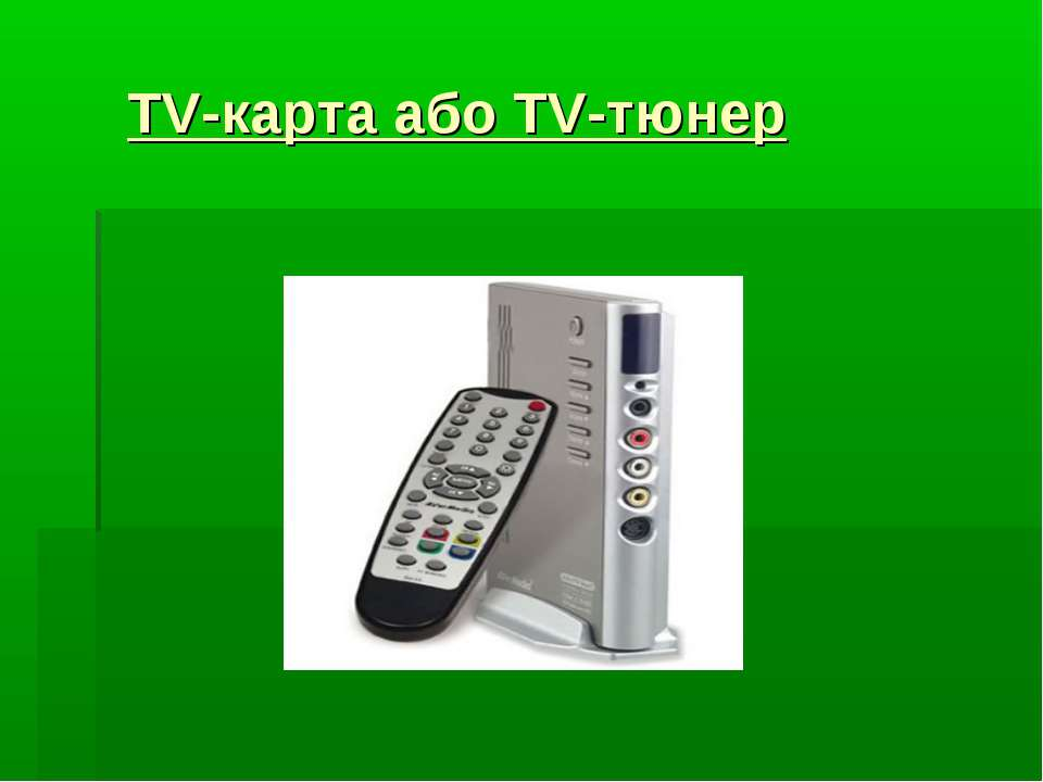 TV-карта або TV-тюнер
