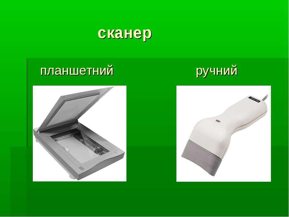 сканер планшетний ручний