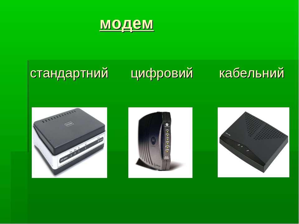 модем стандартний цифровий кабельний