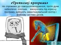 Антивірусні програми — програми для виявлення, видалення і захищення від комп...