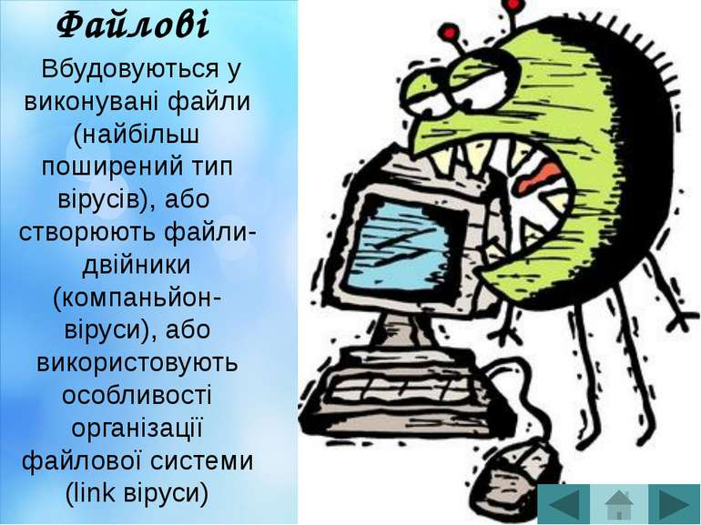 Небезпечні віруси Можуть призвести до серйозних збоїв у роботі комп'ютера.