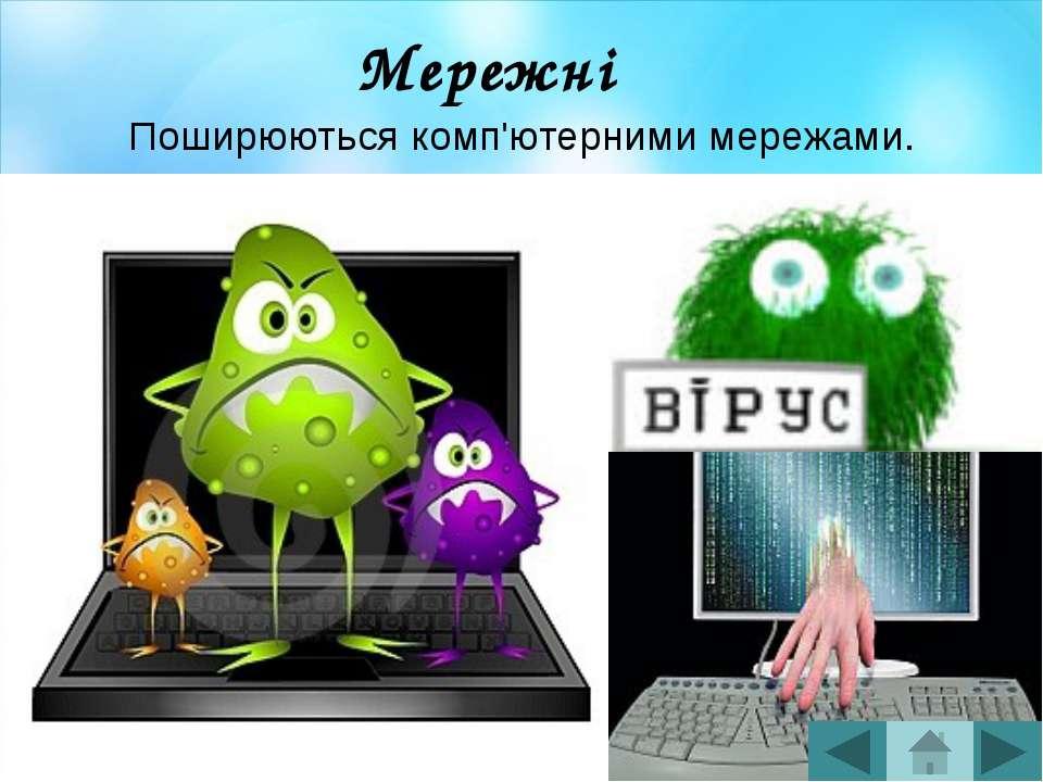 Віруси мутанти Містять алгоритми шифрування-розшифрування.