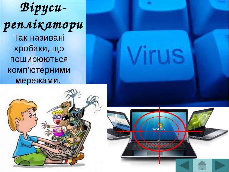 Віруси невидимки - стелсвіруси Перехоплюють обертання ОС до уражених файлів і...