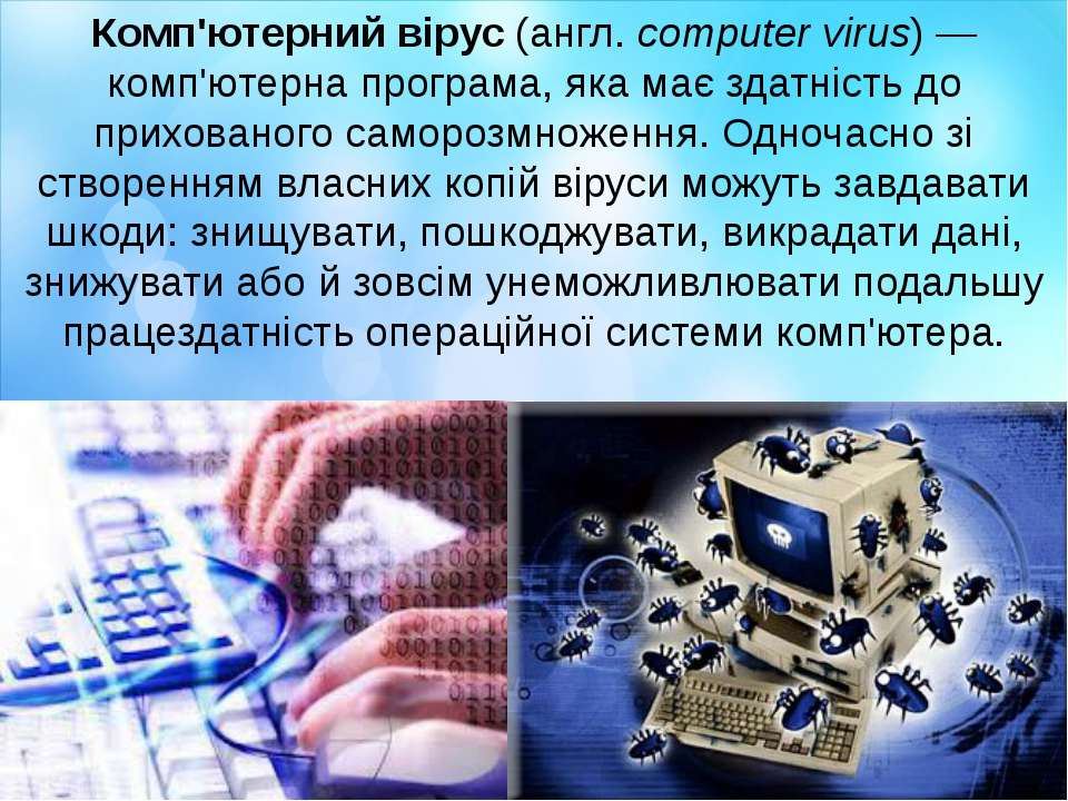 Комп'ютерний вірус (англ. computer virus)— комп'ютерна програма, яка має зда...