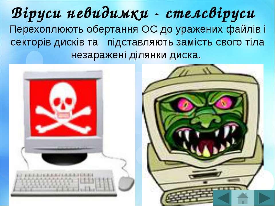 Ознаки зараження вірусом Зменшення вільної пам'яті Уповільнення роботи комп'ю...