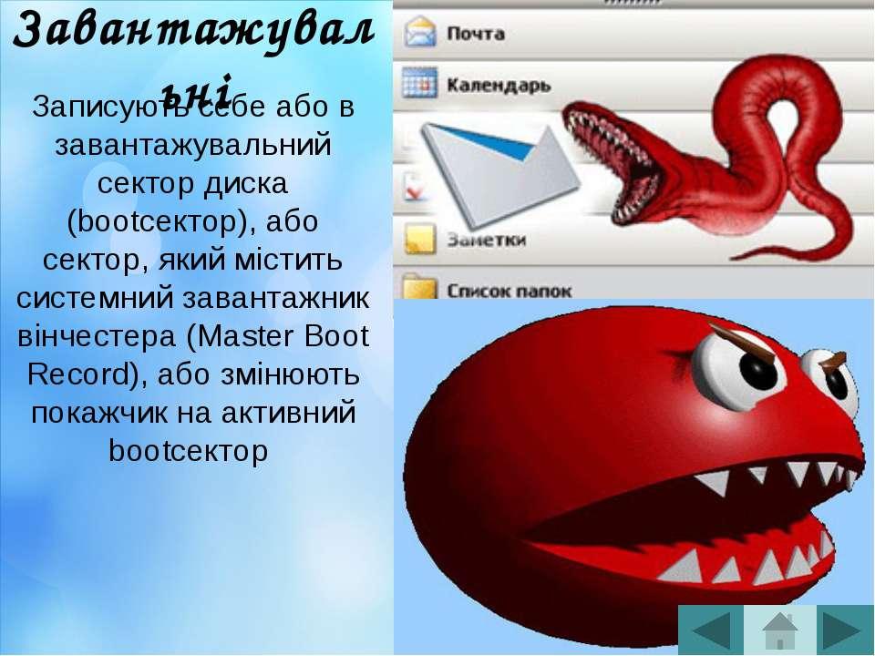 Найпростіші віруси (паразитичні) Змінюють уміст файлів і секторів диска; їх м...