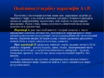 Особливості пербігу паратифів А і В Патогенез і патоморфологічні зміни при па...