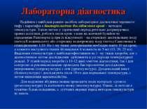 Лабораторна діагностика Надійним і найбільш раннім засобом лабораторної діагн...