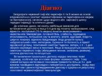 Діагноз Запідозрити черевний тиф або паратифи А та В можна на основі епідеміо...