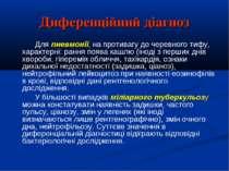 Диференційний діагноз Для пневмонії, на противагу до черевного тифу, характер...