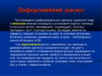Диференційний діагноз При проведенні диференціального діагнозу черевного тифу...