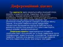 Диференційний діагноз При гарячці Ку мало змінюється нейро-психічний статус, ...
