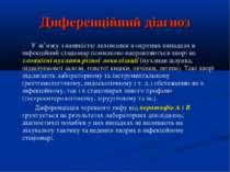 Диференційний діагноз У зв'язку з наявністю лихоманки в окремих випадках в ін...