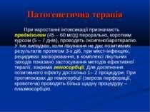 Патогенетична терапія При наростанні інтоксикації призначають преднізолон (45...