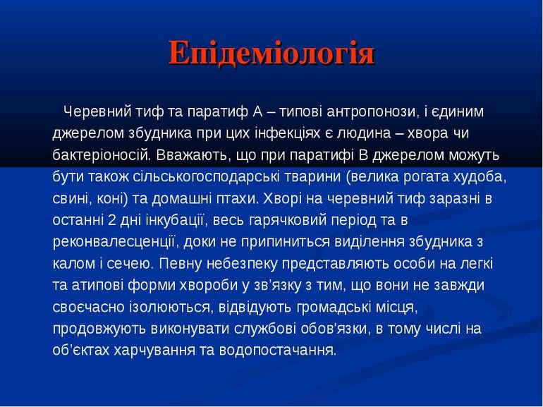 Епідеміологія Черевний тиф та паратиф А – типові антропонози, і єдиним джерел...